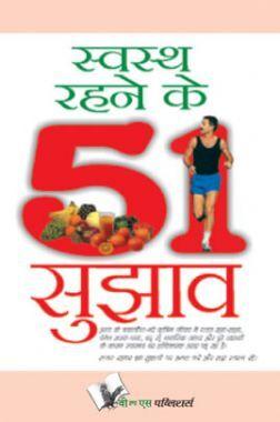 स्वस्थ रहने के 51 सुझाव