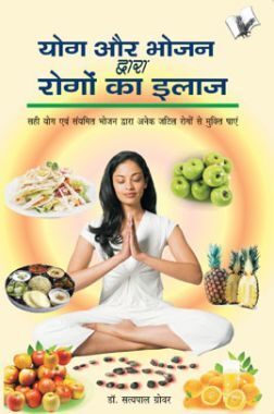 योग और भोजन द्वारा रोगो का इलाज