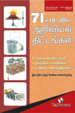 71 + 10 New Science Projects (Tamil)