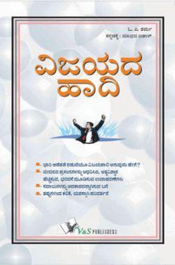 Be A Winner (Kannada)