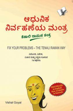 Fix Your Problem - The Tenali Raman Way (Telugu)