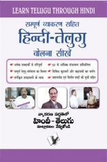 Download Learn Telugu Through Hindi (Hindi To Telugu Learning Course) by  Editorial Board PDF Online