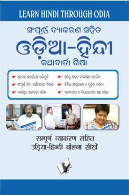 Learn Hindi Through Oriya (Oriya To Hindi Learning Course)