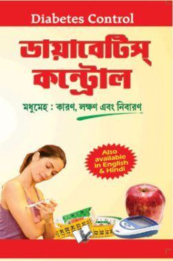 Diabetes Control (In Bangali)