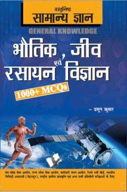 वस्तुनिष्ठ सामान्य ज्ञान Physics, Chemistry, Biology