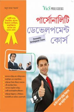 Personality Development Course (In Bangali)