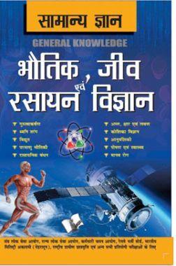 सामान्य ज्ञान Physics, Chemistry, Biology