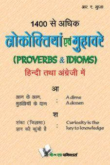 1400 से अधिक लोकोक्तियाँ एवं मुहावरे (Proverbs & Idioms) (Eng-Hindi)
