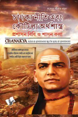 Chanakya Niti Yavm Kautilya Arthshastra (Bangla)