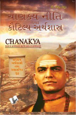 Chanakya Niti Yavm Kautilya Arthshastra (Gujrati)