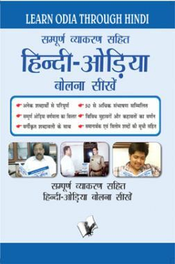 Learn Odia Through Hindi (Hindi To Odia Learning Course)