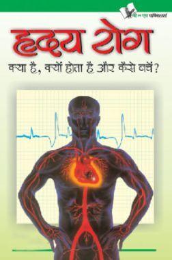 ह्रदय रोग क्या है