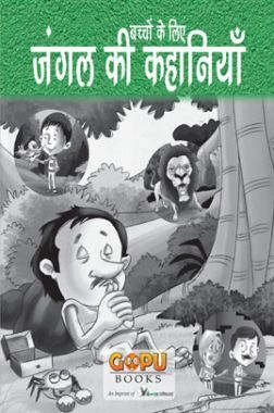 जंगल की कहानियां