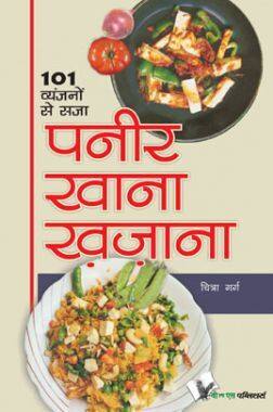 Khana Khazana Book Pdf Download