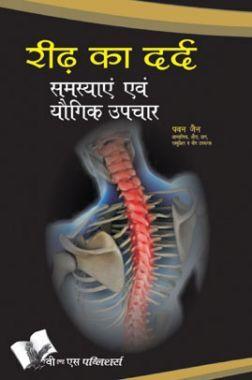 रीढ़ का दर्द : समस्याए एवं योगिक उपचार