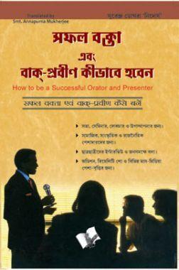 Safal Vakta Evam Vaak Praveen Kaise Bane (Bangla)