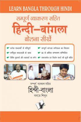 Learn Bangla Through Hindi (Hindi To Bangla Learning Course)