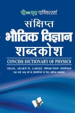 संक्षिप्त भौतिक विज्ञानं शब्दकोश