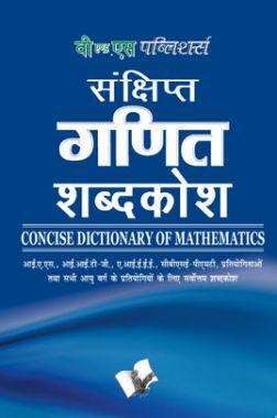संक्षिप्त गणित विज्ञानं शब्दकोश