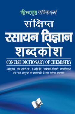 संक्षिप्त रसायन विज्ञानं शब्दकोश
