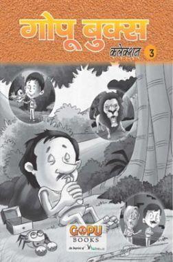 गोपू बुक्स कलेक्शन 3