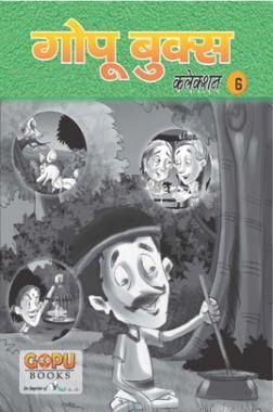 गोपू बुक्स कलेक्शन 6