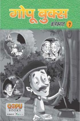 गोपू बुक्स कलेक्शन 7