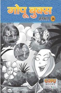 गोपू बुक्स कलेक्शन 14