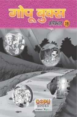 गोपू बुक्स कलेक्शन 19