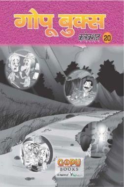 गोपू बुक्स कलेक्शन 20