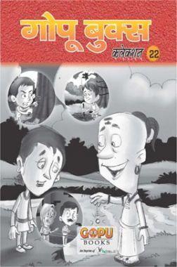 गोपू बुक्स कलेक्शन 22