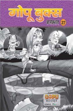 गोपू बुक्स कलेक्शन 27