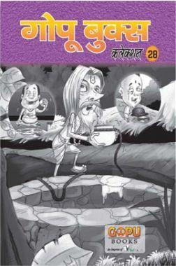 गोपू बुक्स कलेक्शन 28