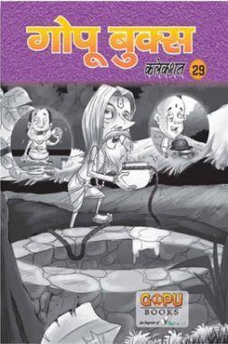 गोपू बुक्स कलेक्शन 29