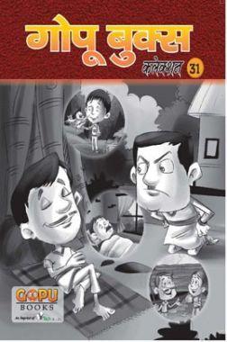 गोपू बुक्स कलेक्शन 31