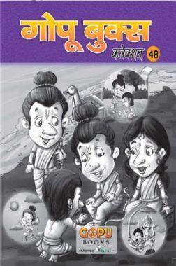 गोपू बुक्स कलेक्शन 48