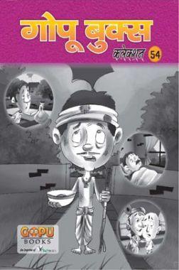 गोपू बुक्स कलेक्शन 54
