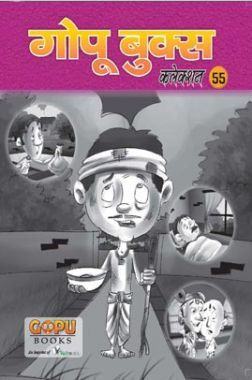 गोपू बुक्स कलेक्शन 55