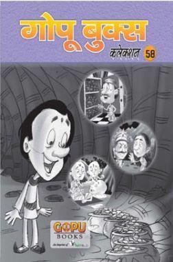गोपू बुक्स कलेक्शन 58