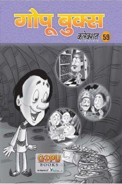 गोपू बुक्स कलेक्शन 59