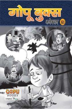 गोपू बुक्स कलेक्शन 61
