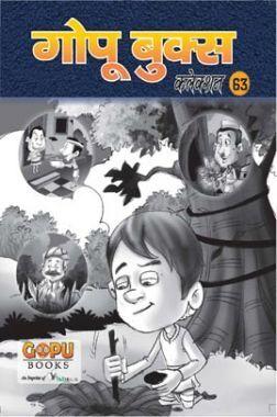 गोपू बुक्स कलेक्शन 63