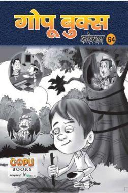 गोपू बुक्स कलेक्शन 64