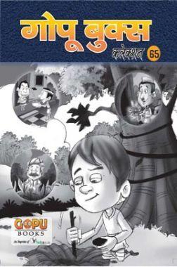 गोपू बुक्स कलेक्शन 65