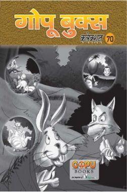 गोपू बुक्स कलेक्शन 70