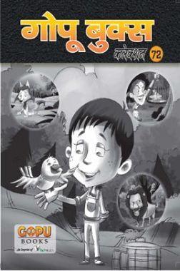 गोपू बुक्स कलेक्शन 72