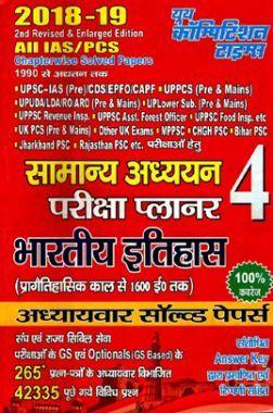 2018-19 ALL IAS / PCS सामान्य अध्ययन परीक्षा प्लानर - 4 भारतीय इतिहास Chapterwise Solved Papers