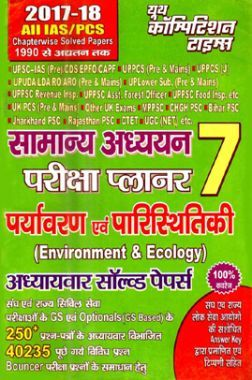 2017-18 ALL IAS / PCS सामान्य अध्ययन परीक्षा प्लानर - 7 Environment & Ecology Chapterwise Solved Papers