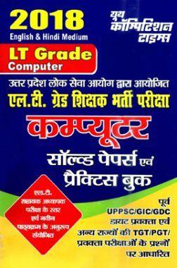 UPSC 2018 L.T.  ग्रेड शिक्षक भर्ती परीक्षा कंप्यूटर साल्व्ड पेपर एवं प्रैक्टिस बुक