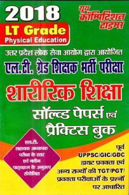 UPSC 2018 L.T.  ग्रेड शिक्षक भर्ती परीक्षा शारीरिक शिक्षा साल्व्ड पेपर एवं प्रैक्टिस बुक